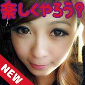 出会トークアプリ 無料登録掲示板リアラブ 1.0