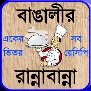 বাঙালী রান্না বা bangla recipe 1.3.0
