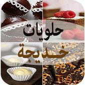 com.recipes.khadidja.sweets 2.0