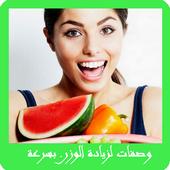 com.recipes.weight.increase.zyadatalwazn 3.0