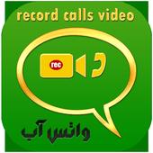 تسجيل مكالمات الفيديو الواتسآب 1.0