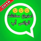 إسترجاع محادثات الواتس أب المحذوفة 4.6