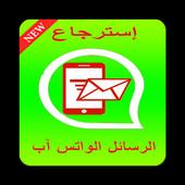 إسترجاع الرسائل الواتس آب جديد new 1.0