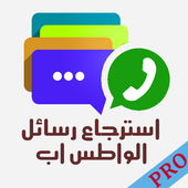 استرجاع رسائل الواتسب 1.2