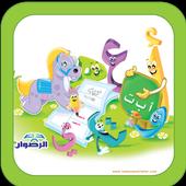 فرسان العربية الكتاب الاول 1.0