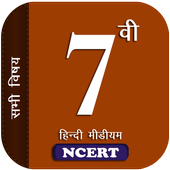 7th Hindi Medium All Subjects NCERT 1.0