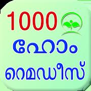 Home Remedies in Malayalam 1.7