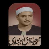 محمدصديق المنشاوي قراءات منوعة 1.0