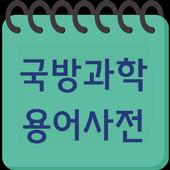 간편 국방과학 용어 사전 DefenseWord3.3