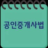 공인중개사법 [시행 2016.7.7.] RealtorLaw3.5.3