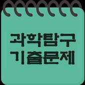 수능 과학탐구 기출문제 scitest2016.3.1