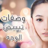 وصفات لتبيض الوجه مجربة 4.3