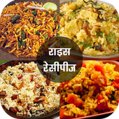 Rice Recipe in Hindi 2.0