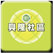 興隆社區雲管家 1.5