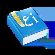 com.ristekmuslim.kamusarabindo icon