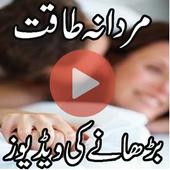 Mardana Taqat Barhany Videos 1.0