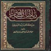 رياض الصالحين arabic-english 2.0