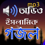 ইসলামিক গজল অডিও - Islamic Gojol Audio 3.5