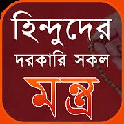 হিন্দুদের দরকারি সকল মন্ত্র - Hindu Mantra 4.4
