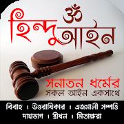 হিন্দু আইন - সনাতন ধর্মের সকল আইন (Hindu Acts) 1.2
