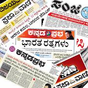 Kannada Newspapers 1.9.1