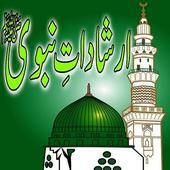 Arshadat E Nabvi (S.W) Achi batein Aqwal URDU 1.0.1