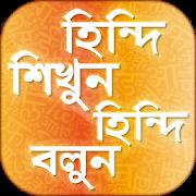 হিন্দি শিক্ষা learn hindi speak hindi language 12.1