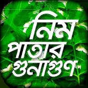 neem patta ভেষজ চিকিৎসা herbal treatment natural 1.8