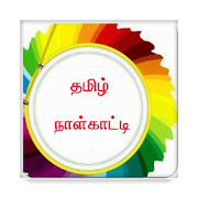 Tamil ⇌ English Calendar - Thiruvalluvar 1.0.5