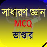 সাধারণ জ্ঞান MCQ ২০১৯ 2.9