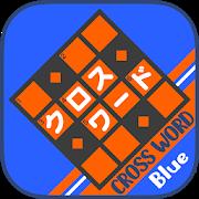 超定番 クロスワードBlue 1.0.4