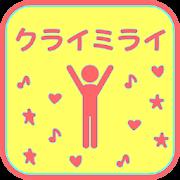 クライミライ 1.0.4