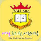 예일유치원.어린이집 7.3