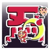 忍者盛り Ninja-Mori 2.0