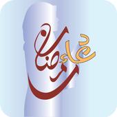 دعاء رمضان 2016 7 0 APK Download - Android Libraries & Demo Apps