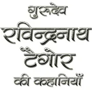 Rabindranath Tagore in Hindi 1 0 APK Download - Android