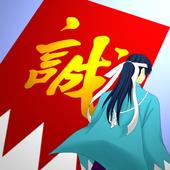 斎姫新撰組異聞☆女子向き☆グラフィックアドベンチャーゲーム 1.002