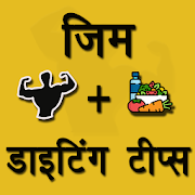 Gym & Diet Tips Hindi 1.8
