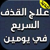 com.safaridata.mochkil_l9adf 1.0