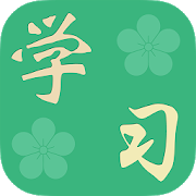 Learning Chinese 1.0.2