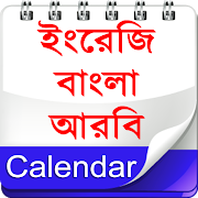 Calendar 2019 (EN,BN,AR) 1.7.1
