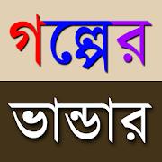 Golpo Vandar গল্প ভান্ডার 1.1