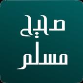 Sahih Muslim in English 1.0