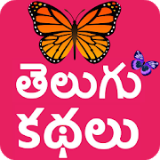 Telugu Stories A to Z 2.4