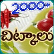 Telugu Tips 2.0.3