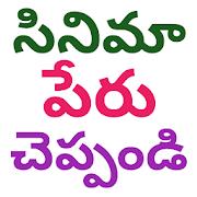 Guess Telugu Movie 8.14.3z