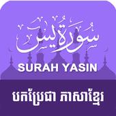 Khmer Surah Yasin 1.0.1