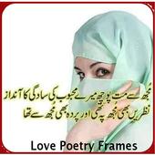 Poetry Photo frames 2016 1.14