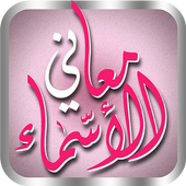 com.salim3ddoman.arabicNamesmean icon