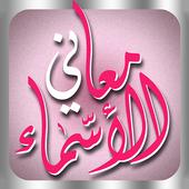 معاني الأسماء العربية 1.1